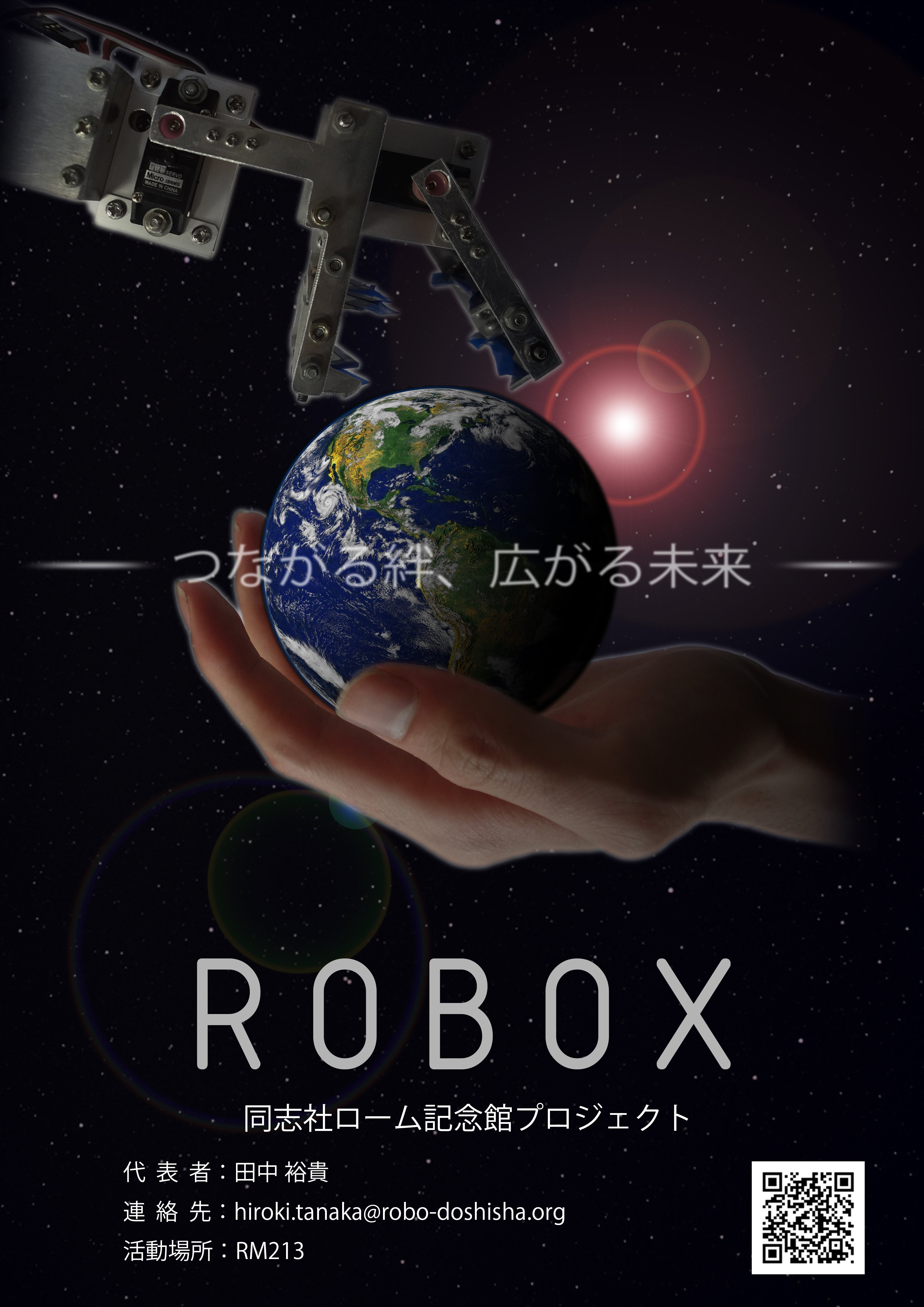 ROBOX 画像
